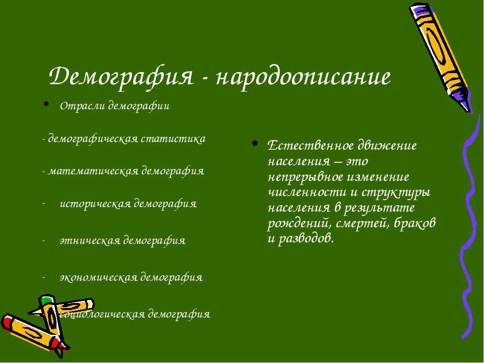 Демография - народоописание Отрасли демографии - демографическая статистика -...