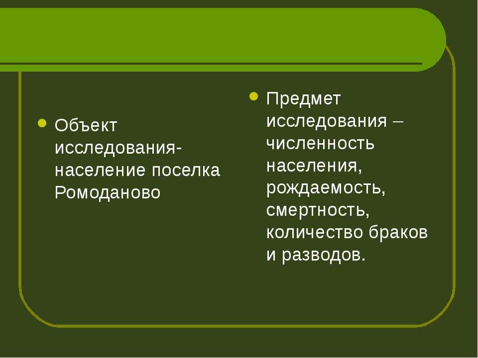 Объект исследования- население поселка Ромоданово Предмет исследования – числ...