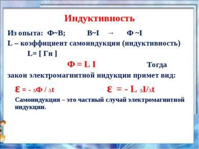 Индуктивность Из опыта: Ф~В; В~I → Ф ~I L – коэффициент самоиндукции (индукти...