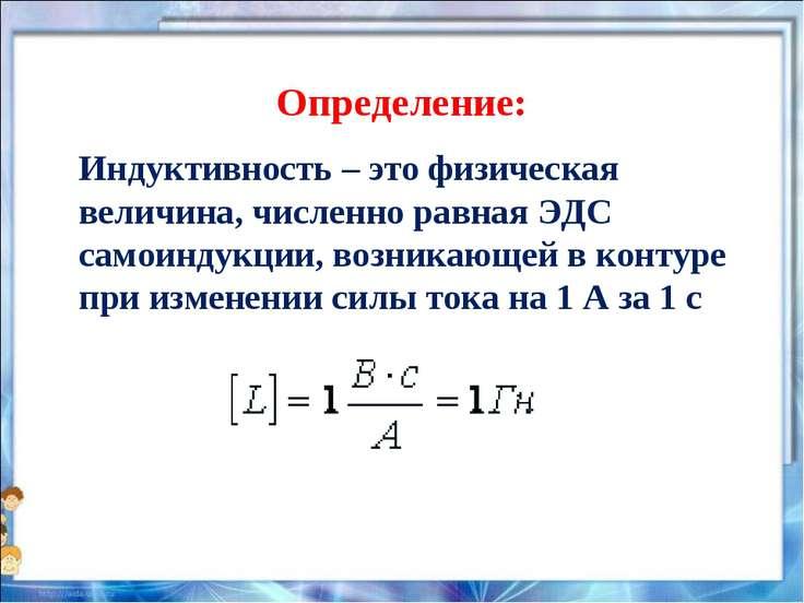 Определение: Индуктивность – это физическая величина, численно равная ЭДС сам...