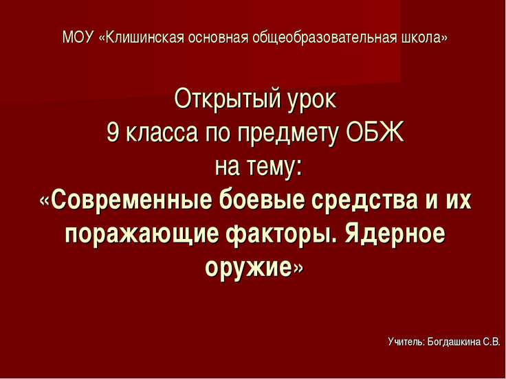 МОУ «Клишинская основная общеобразовательная школа» Открытый урок 9 класса по...