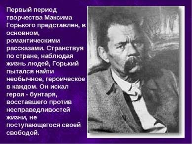 Первый период творчества Максима Горького представлен, в основном, романтичес...