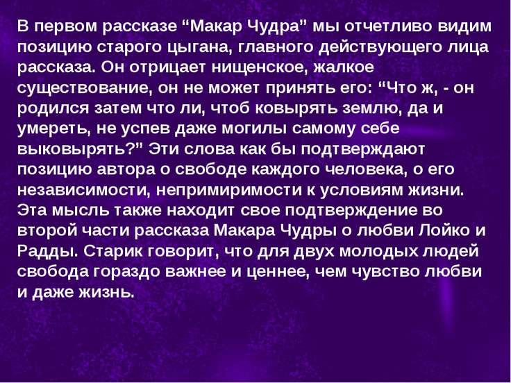 """В первом рассказе """"Макар Чудра"""" мы отчетливо видим позицию старого цыгана, гл..."""