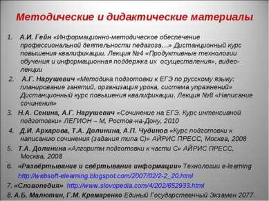 Методические и дидактические материалы 1. А.И. Гейн «Информационно-методическ...