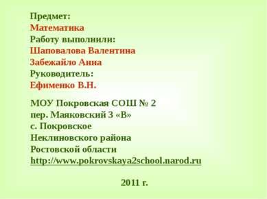 Предмет: Математика Работу выполнили: Шаповалова Валентина Забежайло Анна Рук...