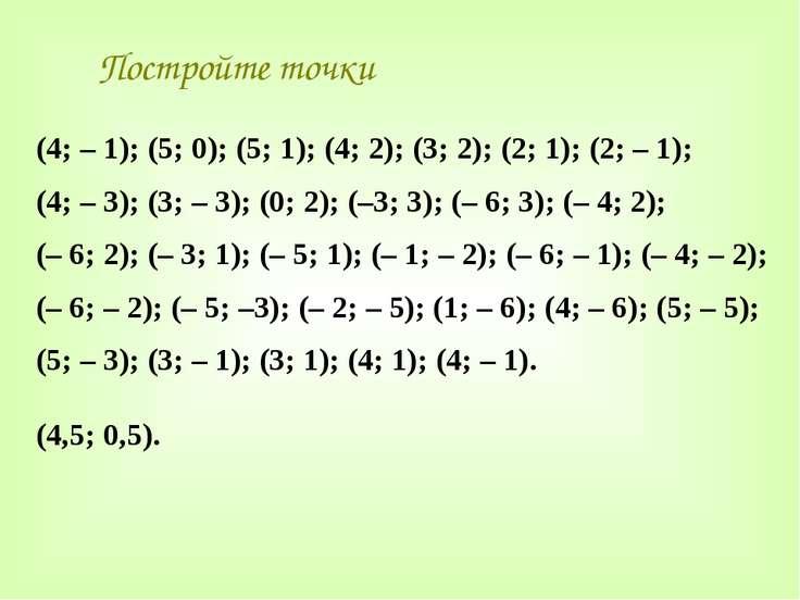 Постройте точки (4; – 1); (5; 0); (5; 1); (4; 2); (3; 2); (2; 1); (2; – 1); (...