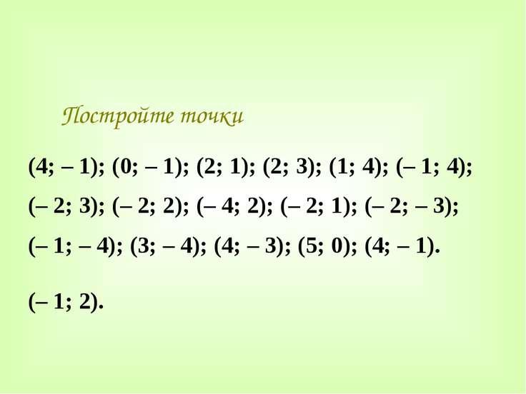 Постройте точки (4; – 1); (0; – 1); (2; 1); (2; 3); (1; 4); (– 1; 4); (– 2; 3...