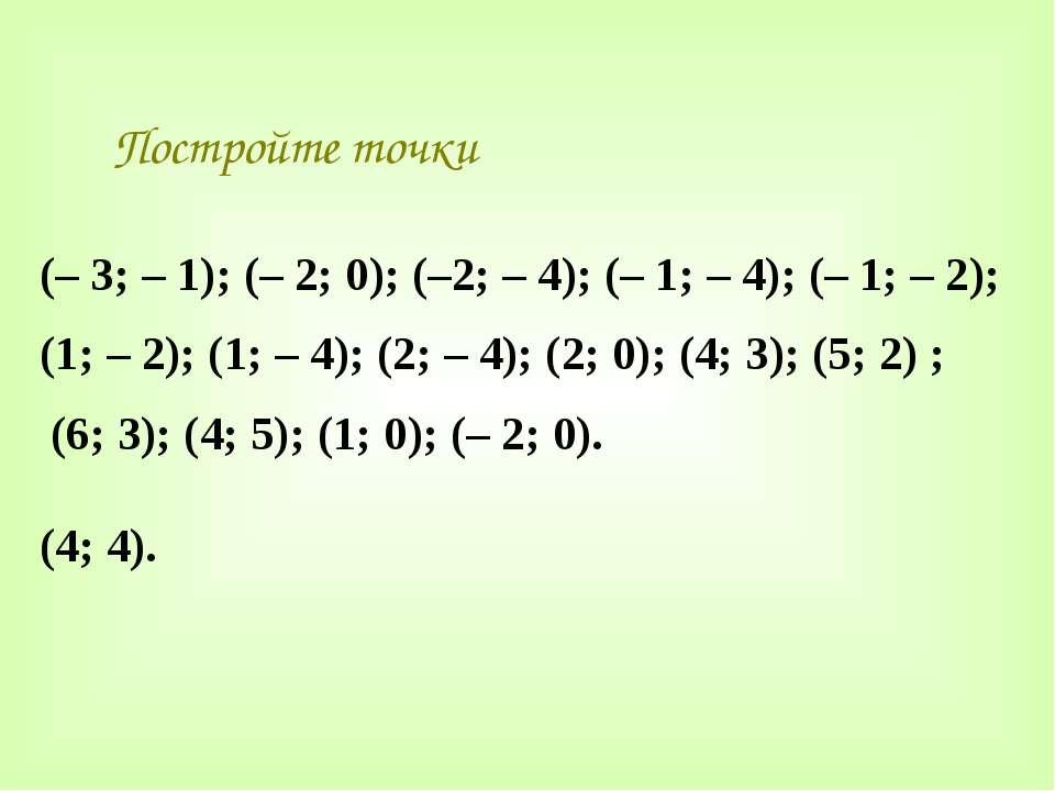 Постройте точки (– 3; – 1); (– 2; 0); (–2; – 4); (– 1; – 4); (– 1; – 2); (1; ...