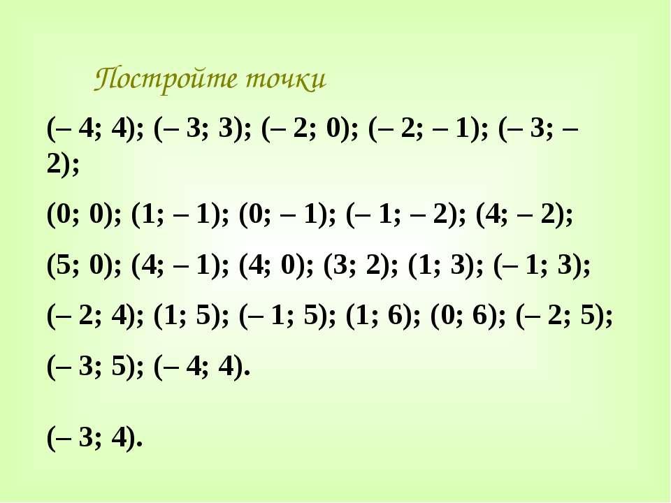 Постройте точки (– 4; 4); (– 3; 3); (– 2; 0); (– 2; – 1); (– 3; – 2); (0; 0);...
