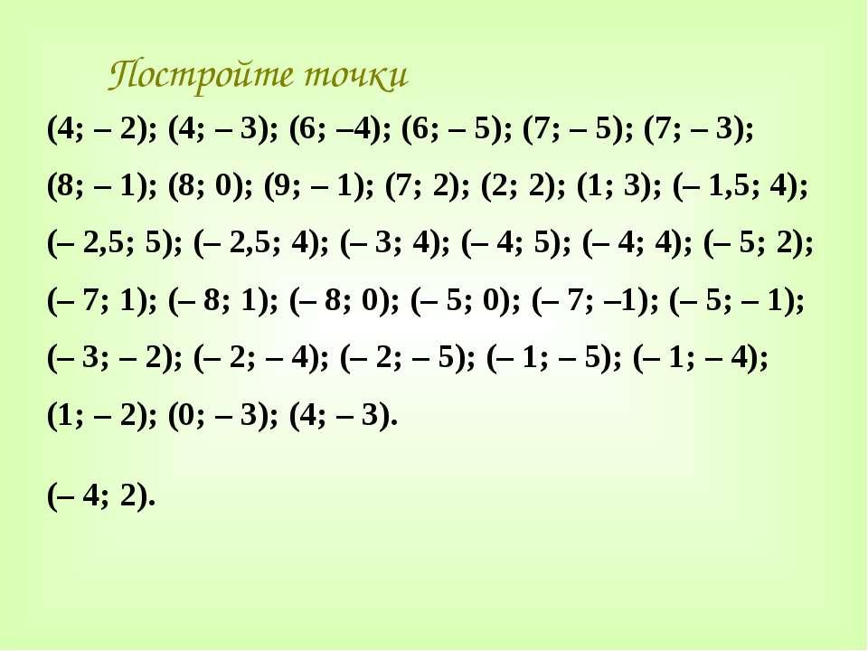 Постройте точки (4; – 2); (4; – 3); (6; –4); (6; – 5); (7; – 5); (7; – 3); (8...