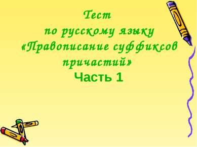 Тест по русскому языку «Правописание суффиксов причастий» Часть 1