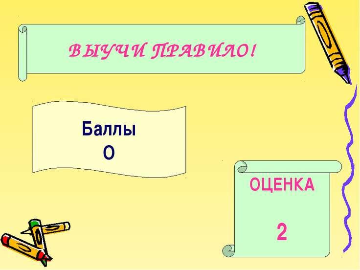 Баллы О ОЦЕНКА 2 ВЫУЧИ ПРАВИЛО!