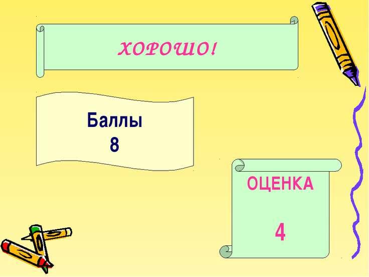 Баллы 8 ОЦЕНКА 4 ХОРОШО!