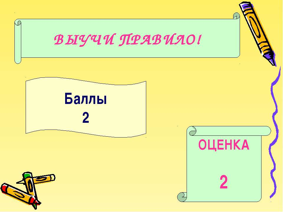 Баллы 2 ОЦЕНКА 2 ВЫУЧИ ПРАВИЛО!