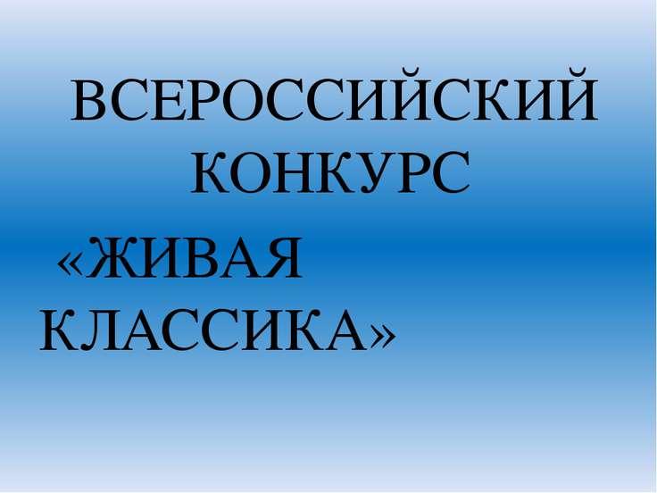 ВСЕРОССИЙСКИЙ КОНКУРС «ЖИВАЯ КЛАССИКА»