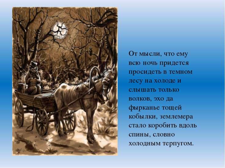 От мысли, что ему всю ночь придется просидеть в темном лесу на холоде и слыша...