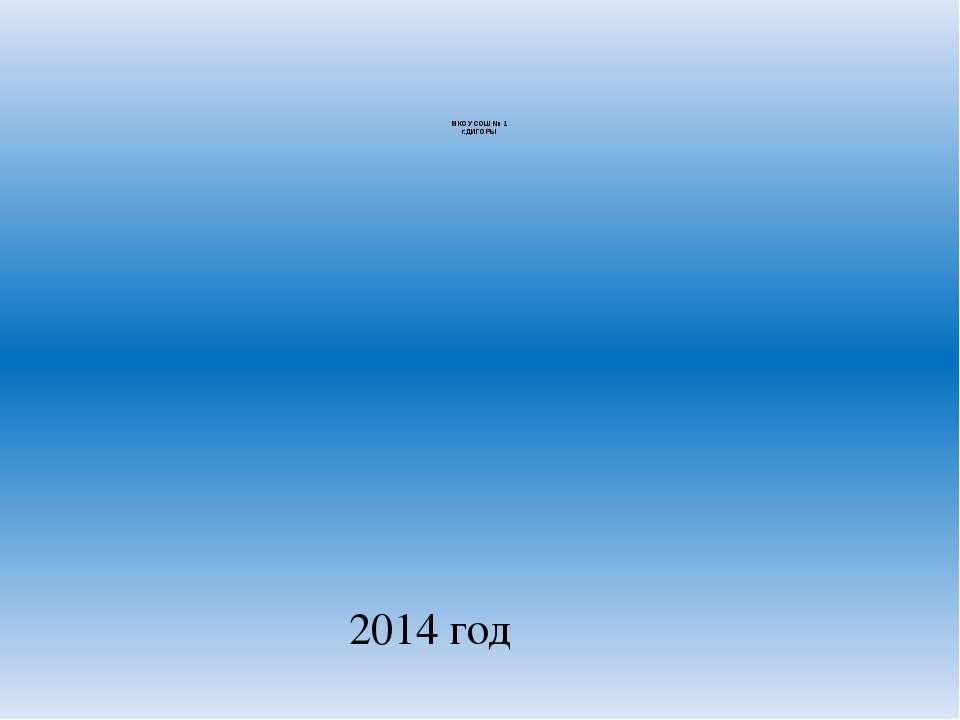 МКОУ СОШ № 1 г.ДИГОРЫ 2014 год