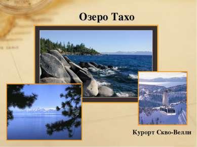 Озеро Тахо Курорт Скво-Велли