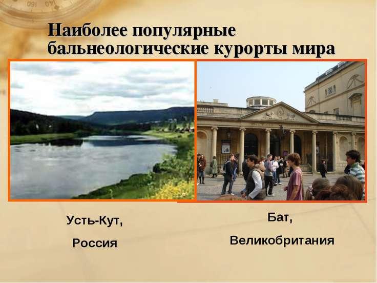 Наиболее популярные бальнеологические курорты мира Бат, Великобритания Усть-К...