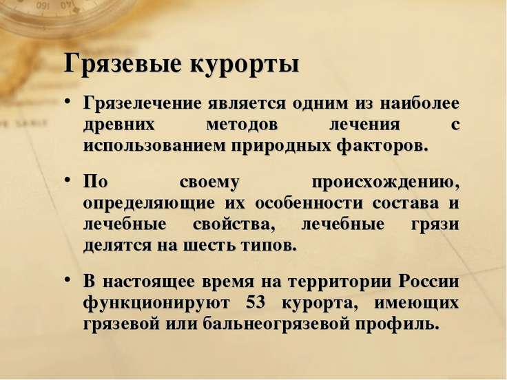 Грязевые курорты Грязелечение является одним из наиболее древних методов лече...