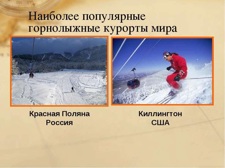 Наиболее популярные горнолыжные курорты мира Киллингтон США Красная Поляна Ро...