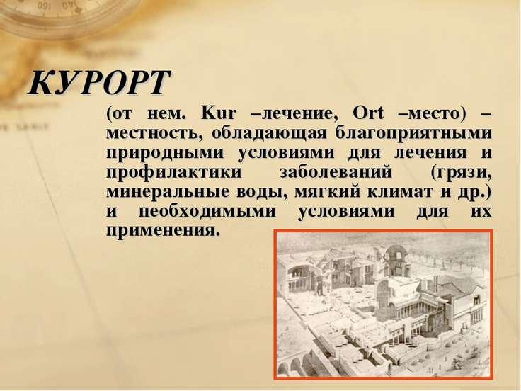 КУРОРТ (от нем. Kur –лечение, Ort –место) – местность, обладающая благоприятн...