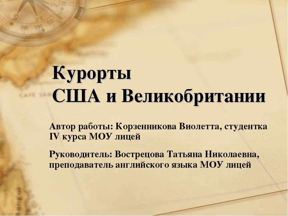Курорты США и Великобритании Автор работы: Корзенникова Виолетта, студентка I...