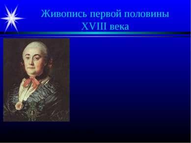 Живопись первой половины XVIII века Портрет статс-дамы А. М. Измайловой