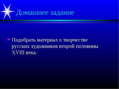 Домашнее задание Подобрать материал о творчестве русских художников второй по...