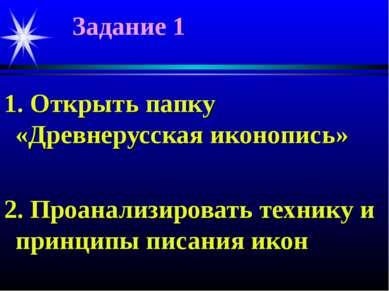 Задание 1 1. Открыть папку «Древнерусская иконопись» 2. Проанализировать техн...