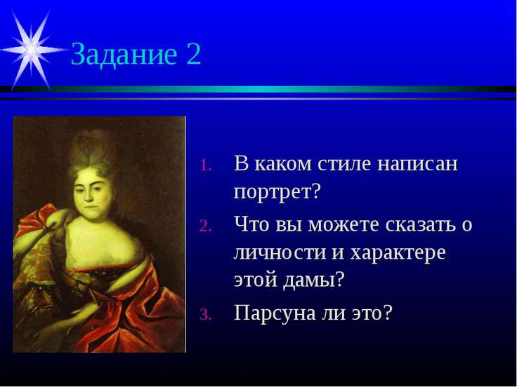 Задание 2 В каком стиле написан портрет? Что вы можете сказать о личности и х...