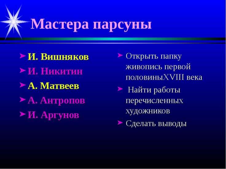 Мастера парсуны И. Вишняков И. Никитин А. Матвеев А. Антропов И. Аргунов Откр...