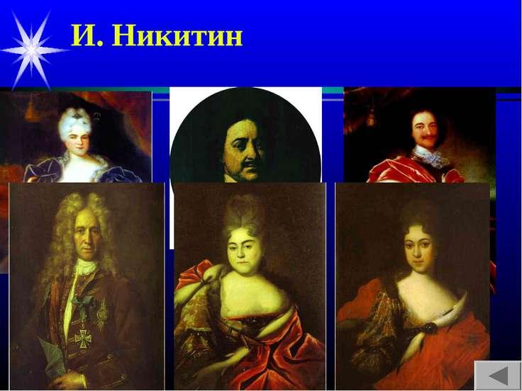 И. Никитин