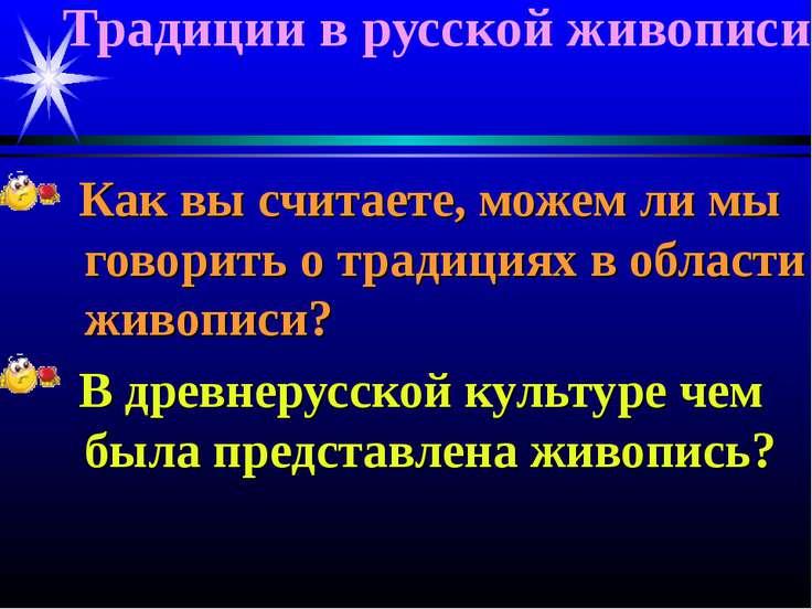 Традиции в русской живописи Как вы считаете, можем ли мы говорить о традициях...