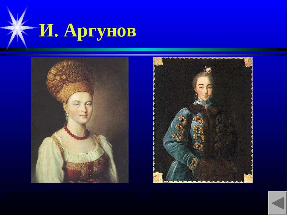 И. Аргунов Портрет графини А. П. Шереметевой Портрет неизвестной крестьянки