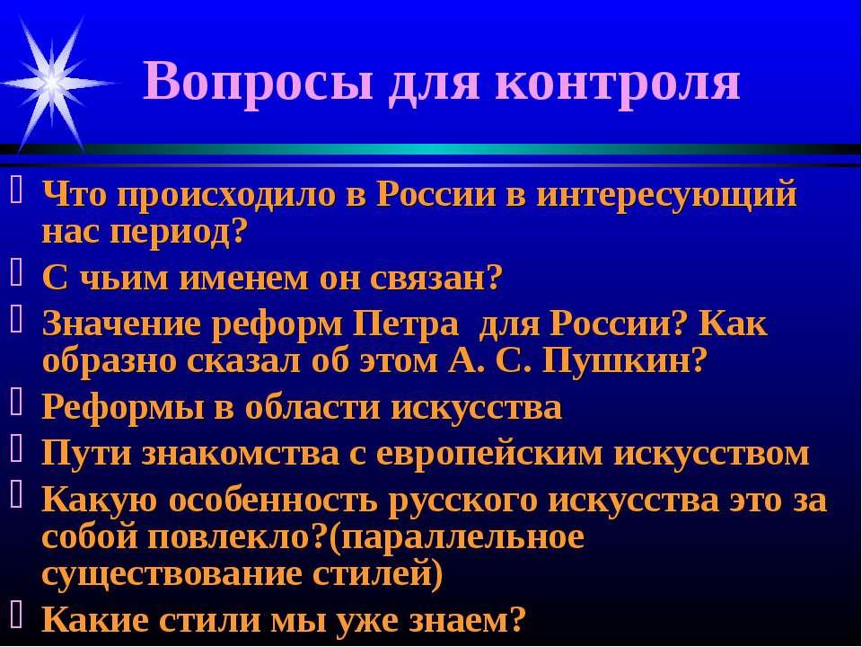 Вопросы для контроля Что происходило в России в интересующий нас период? С чь...