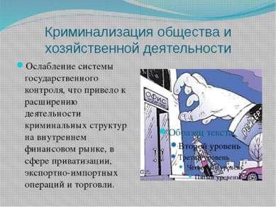 Криминализация общества и хозяйственной деятельности Ослабление системы госуд...