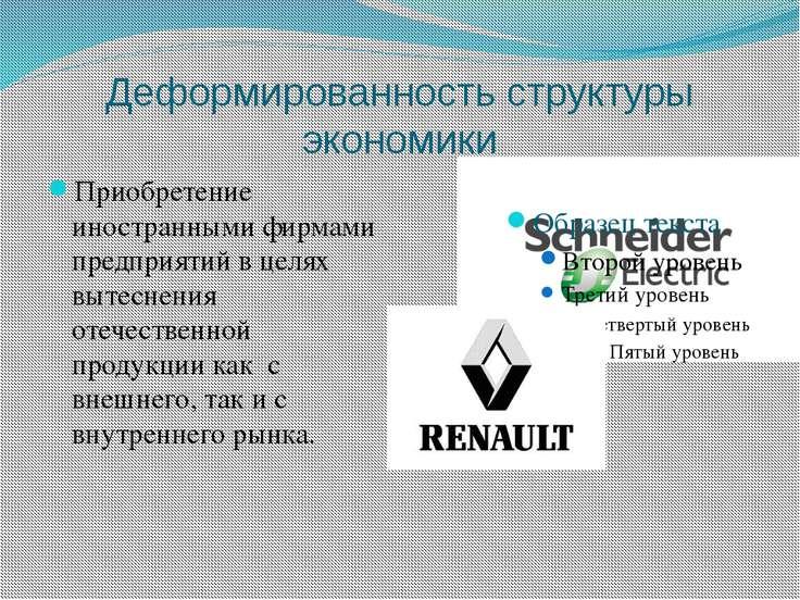 Деформированность структуры экономики Приобретение иностранными фирмами предп...