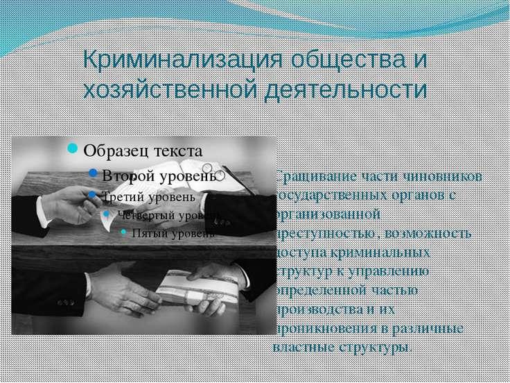 Криминализация общества и хозяйственной деятельности Сращивание части чиновни...