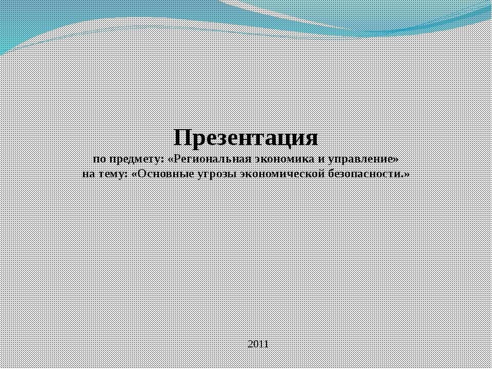 Презентация по предмету: «Региональная экономика и управление» на тему: «Осно...