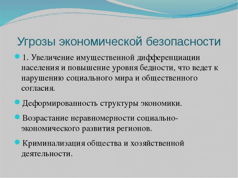 Угрозы экономической безопасности 1. Увеличение имущественной дифференциации ...