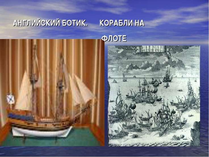 АНГЛИЙСКИЙ БОТИК. КОРАБЛИ НА ФЛОТЕ