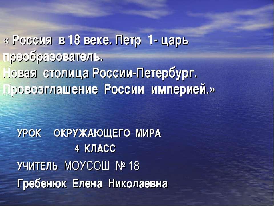 « Россия в 18 веке. Петр 1- царь преобразователь. Новая столица России-Петерб...