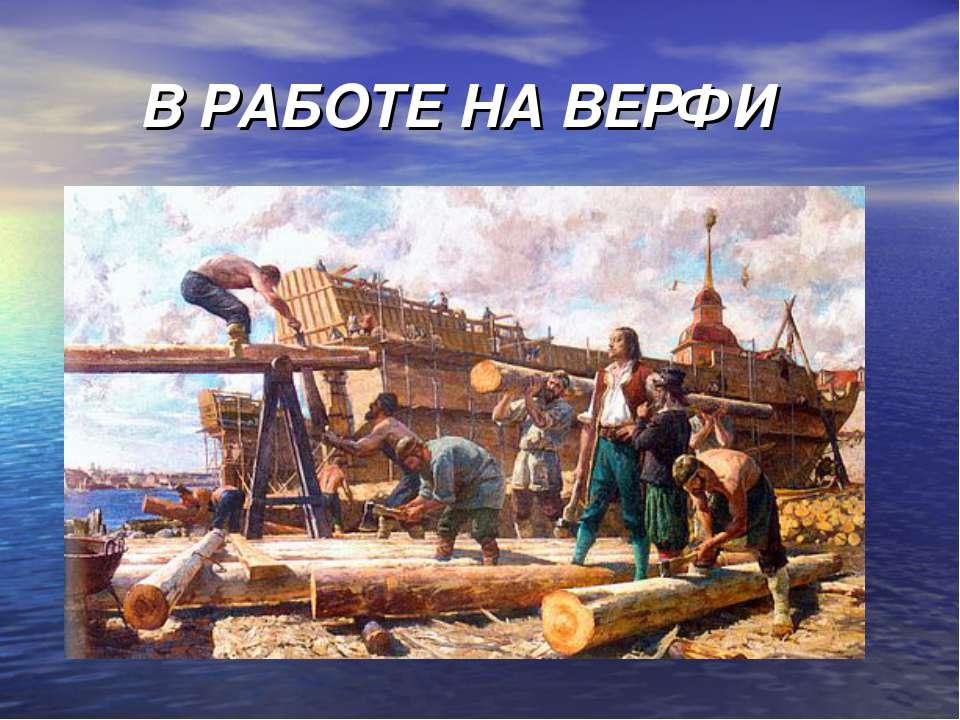 В РАБОТЕ НА ВЕРФИ