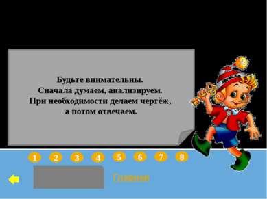 ТРЕУГОЛЬНИКИ Шишкина Татьяна Викторовна, учитель математики МБОУ г. Астрахани...