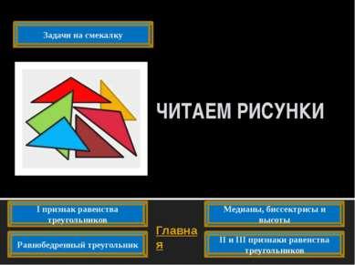 ЗАДАЧИ НА СМЕКАЛКУ I признак равенства треугольников Построения Равнобедренны...