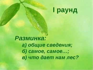Разминка: а) общие сведения; б) самое, самое…; в) что дает нам лес? I раунд
