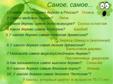 Самое, самое... 1.Самое «дрожащее» дерево в России? 2.Самое медовое дерево? 3...