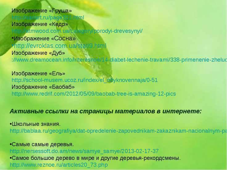 Школьные знания. http://bablaa.ru/geografiya/dat-opredelenie-zapovednikam-zak...