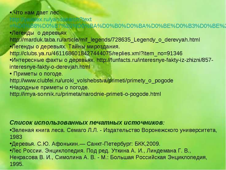 .Что нам дает лес. http://yandex.ru/yandsearch?text=%D0%B8%D0%B7%20%D0%BA%D0%...
